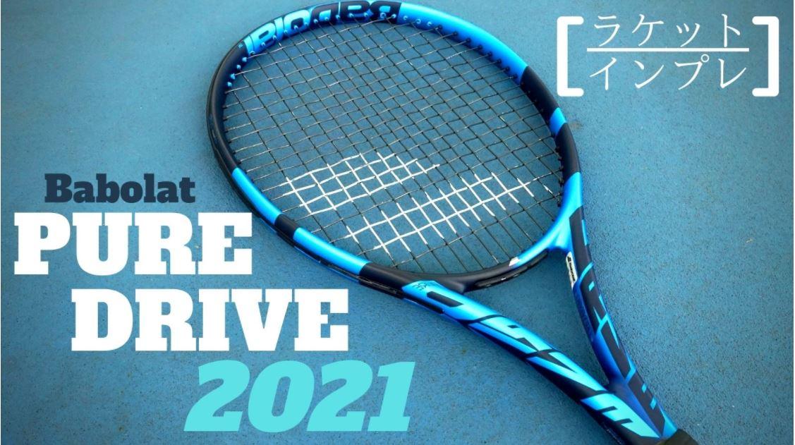 [ピュアドライブ2021/インプレ]高速&高回転で打ち込む攻撃的黄金スペック|Babolat PURE DRIVE 2020/2021