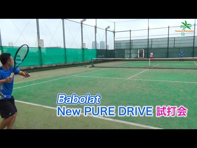 新製品紹介 テニスラケット BABOLAT New PURE DRIVE 試打会