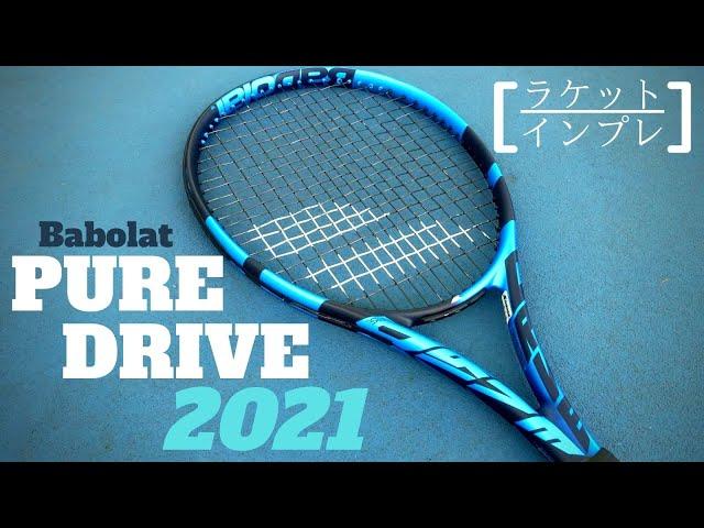 これが新しいピュアドライブ(2021)!高速&高回転で攻める黄金スペック|Babolat PURE DRIVE 2021