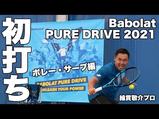 【Fukky'sインプレ】Babolat PURE DRIVE 2021初打ち(ボレー・サーブ編)