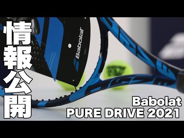 【#Babolat】PURE DRIVE 2021年モデル 情報公開!!