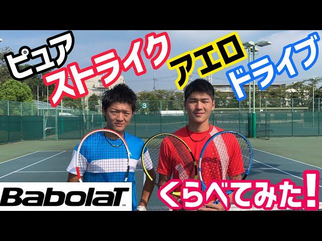 【ナダル全米優勝記念!】バボラ人気3機種打ちくらべてみた!【テニス】