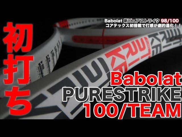 【Fukky'sインプレ】コアテックス初搭載!Babolat 新ピュアストライク100/TEAM編