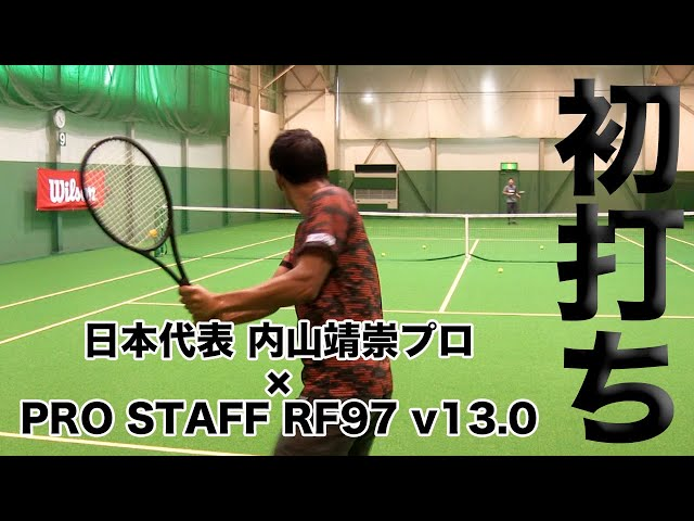 【Fukky'sインプレ】内山靖崇プロ × Wilson PRO STAFF RF97 AUTOGRAPH v13.0