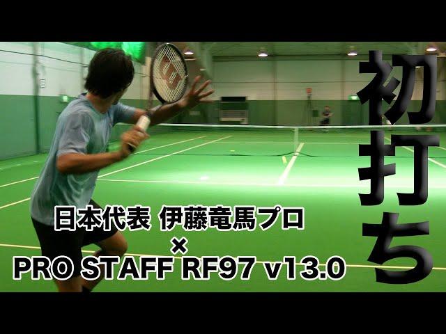 【WilsonTV番外編】日本代表 伊藤竜馬プロ × PRO STAFF RF97 AUTOGRAPH v13.0