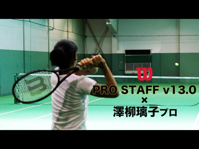 【WilsonTV番外編】澤柳璃子プロ × PRO STAFF v13.0(97/97L 新旧比較!)