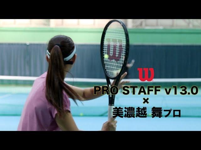 【WilsonTV番外編】美濃越 舞プロ × PRO STAFF v13.0(97/97L 新旧比較!)
