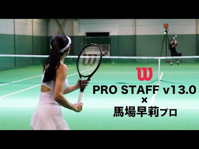 【WilsonTV番外編】馬場早莉プロ × PRO STAFF v13.0(97/97L 新旧比較!)
